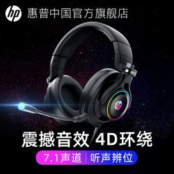 【】HP 惠普头戴式电脑耳机有线电竞游戏专用台式笔记本降噪耳麦带话筒hjc888黄金城 7.1声道听声辨位手机吃鸡