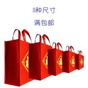 无纺布大红色福字袋手提广告包装送礼袋喜庆环保购物袋子