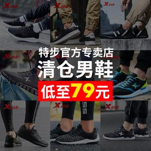 特步男鞋健身跑步鞋秋季轻便运动鞋男网面透气鞋滑板鞋子