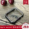 苹果手表4代保护壳apple watch series金属框铝合金iwatch4保护套