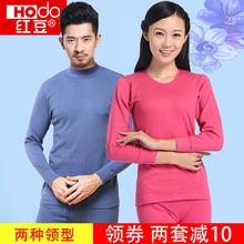 是全棉的挺好的,红豆内衣是我的,我老妈非常满意__红豆 纯棉中老年半高领圆领秋衣秋裤 男士女士全棉内衣套装棉毛衫