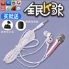 小米华为手机耳机入耳式全民k歌唱歌录歌录音专用手机耳麦带话筒