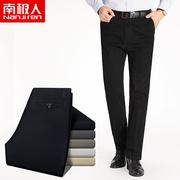 南极人裤男宽松直筒西裤纯棉中老年男裤秋冬季厚款长裤子男装