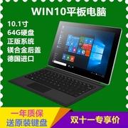 松崎英特尔平板电脑WIN10四核10寸windows二合一
