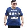 速干短袖t恤衫v领宽松加肥加大码爸爸男装运动健身胖子跑步200斤