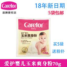爱护婴儿玉米爽身粉不含滑石粉玉米淀粉 补充装70g 5袋