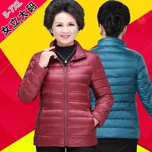 中老年胖人轻薄羽绒服女妈妈装 加肥加大码短款立领200斤冬装外套