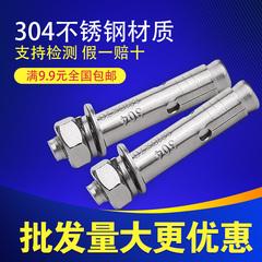 304不锈钢膨胀螺丝 加长拉爆螺栓空调固定爆炸罗丝管M6M8M10M12