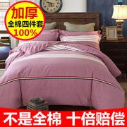 纯棉四件套加厚全棉磨毛斜纹秋冬季1.8m 2米双人被套床单床上用品