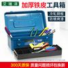 五金铁皮工具箱多功能装维修工具手提式大号车载家用加厚收纳箱子