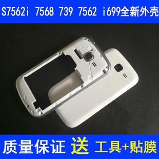 三星SCH-I699手机外壳 GT-S7568后盖 I739边框 S7572 S7562I中壳
