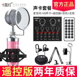 十盏灯 V8直播手机电脑台式机通用全民k歌神器快手苹安卓主播声卡套装喊麦变声器设备全套唱歌专用麦克风话筒