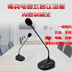 会议话筒有线专业广播演讲教学电容麦桌面鹅颈式电脑直播麦克风