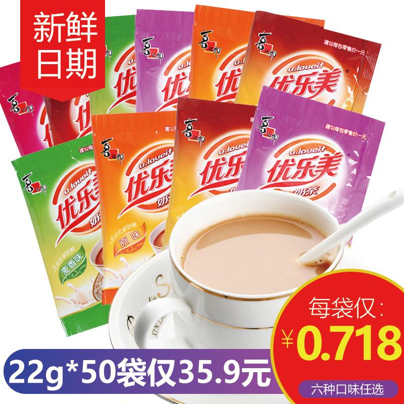 喜之郎优乐美奶茶22g*50袋速溶饮料冲剂奶茶粉冲饮奶茶下午茶