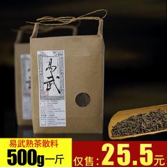 云南普洱茶熟茶散茶 散装易武山古树乔木 500g一斤 散料
