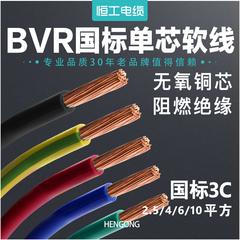 电线2.5平方铜芯电线4平方国标6 10铜线家用接地电缆BVR单芯软线