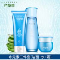 芳草集水元素乳液面霜爽肤水面膜补水保湿化妆品套装洁面面部护理