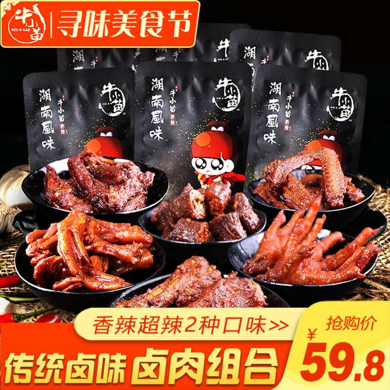 麻辣卤味鸭肉小吃组合1000g香辣超辣口味鸭脖鸭掌辣味零食大