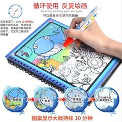 儿童神奇魔法水画本旅行画册写字板涂鸦绘画画板幼儿园水彩笔涂色
