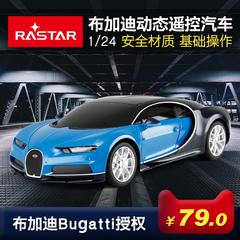 星辉rastar布加迪遥控汽车儿童男孩玩具汽车模型124