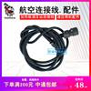 航空插头连接线六芯PE热熔对接液压焊机配件加热板配电控制箱插座