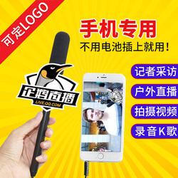 手机街头采访麦克风户外直播单反摄像机DV通用专业录音话筒手持麦