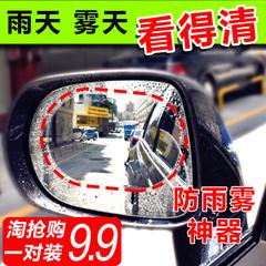 汽车后视镜防雨膜反光镜雨天贴膜倒车镜通用防炫目侧窗防雾防水膜