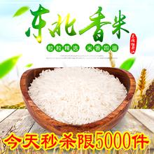 东北大米 正宗新米黑龙江牡丹江特产火山岩稻花长香米石板米5斤装