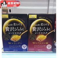 美国兔妈佑天兰透明质酸胶原蛋白黄金啫喱面膜3片盒满2件