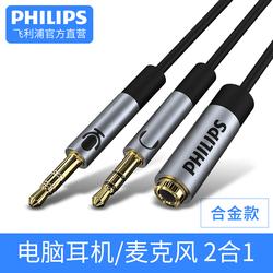 飞利浦电脑耳机转接线二合一手机麦克风转接头耳麦转换音频一分二