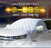 汽车防雪轿车半罩车衣防晒防雨罩子罩衣遮阳防尘防霜冻小车盖车布