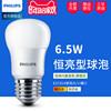 飞利浦led灯泡e14e27螺口小球泡6.5w节能灯泡螺旋家用超亮照明灯