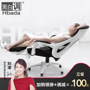 黑白调电脑椅家用老板椅子商务人体工学转椅电竞椅游戏可躺办公椅