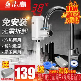 志高电热水龙头即热式快速加热免安装厨房宝过自来水电热水器家用