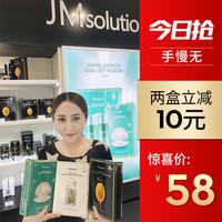 韩国JM solution珍珠蜂蜜药丸急救大米面膜紧致修护保湿补水提亮