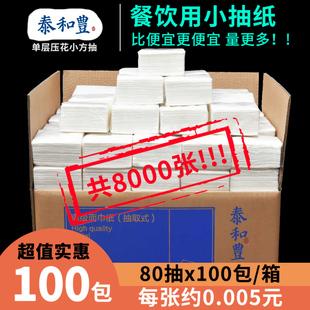 餐巾纸抽纸整箱饭店用100包散装餐厅纸巾专用实惠装小包纸巾