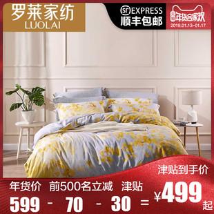 罗莱家纺四件套纯棉被套床单床上用品全棉缎纹单双人4件套1.5 1.8
