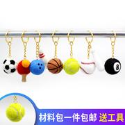 羊毛毡戳戳乐手工制作DIY新手入门材料包篮球足球网球棒球挂件