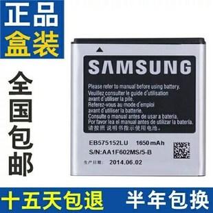 三星I9000手机电池 I9001 I779 D710 I589 GT-i9003电池 电板