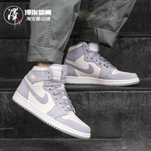 Air Jordan 1 HIGH Premium AJ1 OG香芋粉紫灰色女神鞋AH7389-101