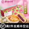 嘉华玫瑰鲜花饼现烤500g云南特产昆明嘉华经典手工鲜花饼10枚饼干