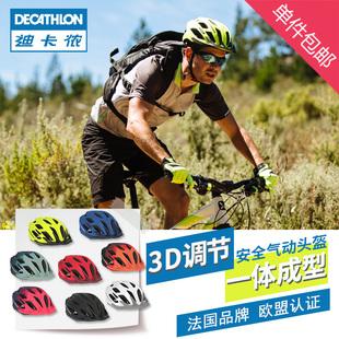 迪卡侬自行车一体气动头盔公路山地单电动女男安全车帽骑行装备RR