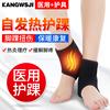 医用自发热护踝绷带运动脚腕扭伤护具崴脚固定护脚踝康复保暖男女