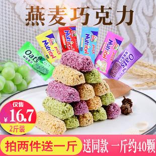 营养燕麦巧克力糖果 2斤装年货大燕麦酥散装整箱零售招待喜糖