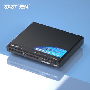 先科SA-136家用dvd播放机高清evd影碟机vcd光盘cd机小型迷你儿童学习光碟播放器