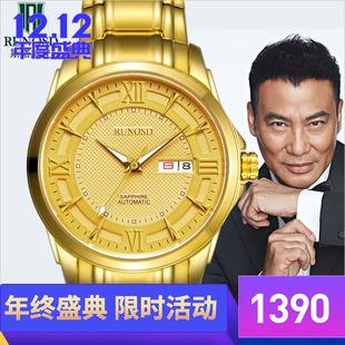瑞士斯诺威登男士镀金手表机械男表土豪金18k金金表男