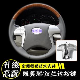 凯美瑞多功能方向盘按键原厂加装丰田汉兰达定速巡航六七代新