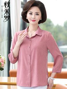 妈妈夏装衬衫洋气长袖春秋上衣40岁50中老年女装夏天大码衬衣小衫