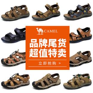 特卖 骆驼男鞋 夏季男士真皮户外运动沙滩鞋透气凉鞋溯溪鞋子