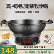 麦卫电炒锅多功能家用电热锅铸铁电锅炒蒸煮炖煎一体式插电炒菜锅